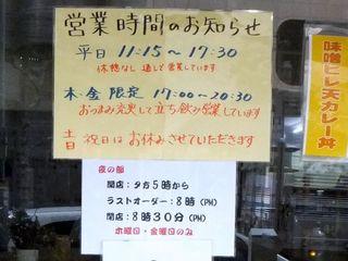 みどりと風のシンフォニー@水天宮前(11)かき揚げ黒そば380冷やし60.JPG