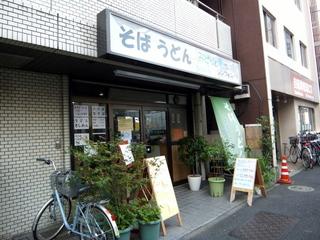 みどりと風のシンフォニー@水天宮前(1)かき揚げ黒そば380冷やし60.JPG