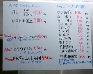 みどりと風のシンフォニー@水天宮前(2)かき揚げ黒そば380冷やし60.JPG