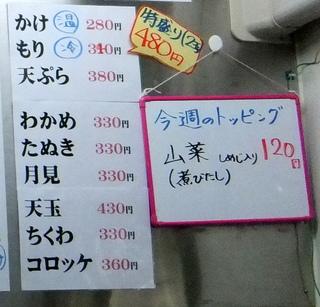 みどりと風のシンフォニー@水天宮前(3)かき揚げ黒そば380冷やし60.JPG