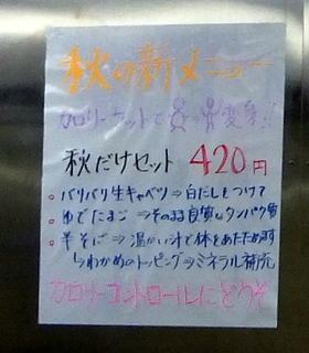 みどりと風のシンフォニー@水天宮前(8)かき揚げ黒そば380冷やし60.JPG