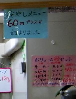 みどりと風のシンフォニー@水天宮前(9)かき揚げ黒そば380冷やし60.JPG