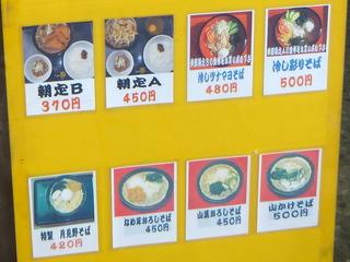 みのがさ神田和泉町店@秋葉原(4)ゲソ天そば450.JPG