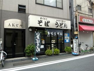 めんや@神田(1)春菊天そば360.JPG