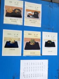 めんや@神田(2)春菊天そば360.JPG