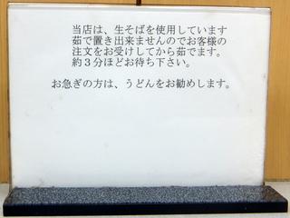 めんや@神田(8)春菊天そば360.JPG