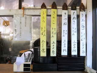 やくし売店@町田(17)きつねそば300たぬき50.JPG