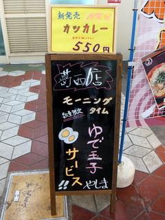 やしま葛西仮店舗@葛西(12)いか天そば400コロッケ150.JPG