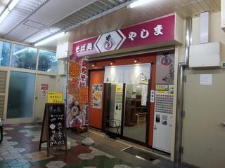 やしま葛西仮店舗@葛西(1)いか天そば400コロッケ150.JPG