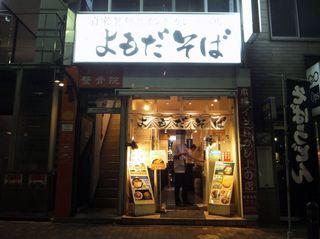 よもだそば@日本橋(1)新ジャガ天そば360ハムカツ160.JPG