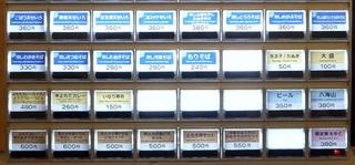 よもだそば@日本橋(5)新ジャガ天そば360ハムカツ160.JPG
