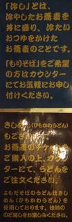 よもだそば@日本橋(6)新ジャガ天そば360ハムカツ160.JPG