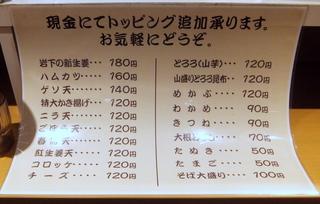 よもだそば@日本橋(7)新ジャガ天そば360ハムカツ160.JPG