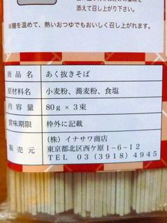 イナサワ商店@北区(5)あく抜きそば.JPG