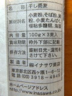 イナサワ商店@北区江戸蕎麦(3).JPG