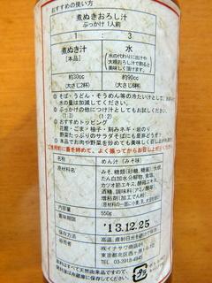 イナサワ商店@北区煮ぬき汁(2).JPG
