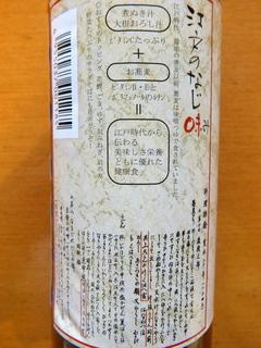イナサワ商店@北区煮ぬき汁(3).JPG