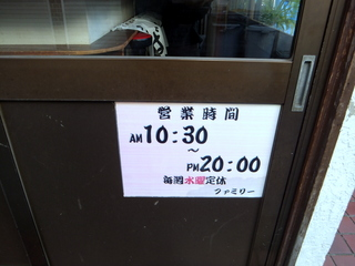 ファミリー@千歳烏山昼(1)天ぷらそば380コロッケ90.JPG