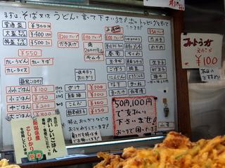一休@稲城長沼(10)かけそば普通盛300手作りメンチ100.JPG