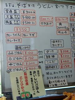 一休@稲城長沼(11)かけそば普通盛300手作りメンチ100.JPG