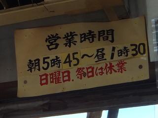 一休@稲城長沼(14)かけそば普通盛300手作りメンチ100.JPG