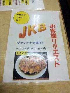 一由そば@日暮里(5)そば200JKB150.JPG