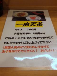 一由そば@駒込(1)温そば200ジャンボゲソ天120コロッケ80天茶サービス.JPG