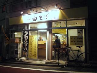 一由そば@駒込(14)温そば200ジャンボゲソ天120コロッケ80天茶サービス.JPG