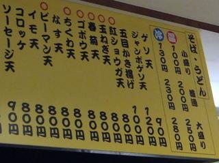 一由そば@駒込(8)温そば200ジャンボゲソ天120コロッケ80天茶サービス.JPG