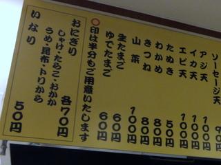 一由そば@駒込(9)温そば200ジャンボゲソ天120コロッケ80天茶サービス.JPG