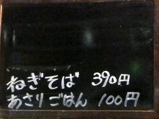 丹波屋@新橋(2)とろろ昆布そば320あさりごはん(おにぎりVer.JPG