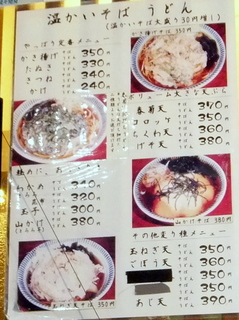 丹波屋@新橋(3)とろろ昆布そば320あさりごはん(おにぎりVer.JPG
