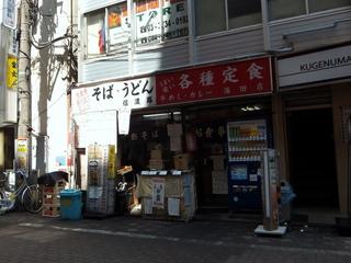 信濃路@蒲田(1)冷しいんげん天そば290+60.JPG