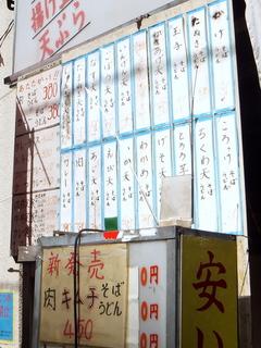 信濃路@蒲田(2)冷しいんげん天そば290+60.JPG