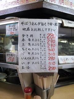 信濃路@蒲田(6)冷しいんげん天そば290+60.JPG