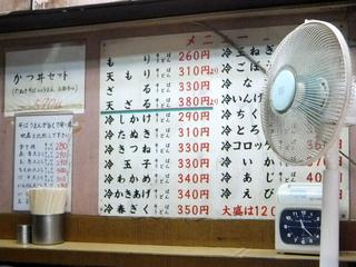 信濃路@蒲田(8)冷しいんげん天そば290+60.JPG
