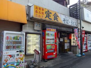 信濃路@鴬谷(1)たぬきそば220.JPG
