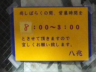 八兆@千歳船橋(6)かきあげそば390.JPG