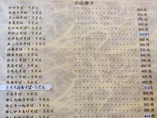 八起@町屋(13)ゲソそば350.JPG