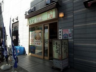 八起@町屋(2)ゲソそば350.JPG