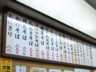 六文そば中延店@中延(2)たぬきそば300.JPG