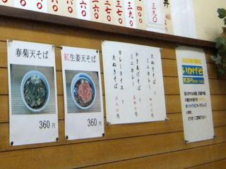六文そば中延店@中延(4)たぬきそば300.JPG