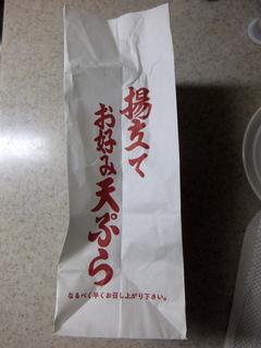 六文そば中延店@中延(5)お土産天ぷらげそ160天ごぼう天130.JPG