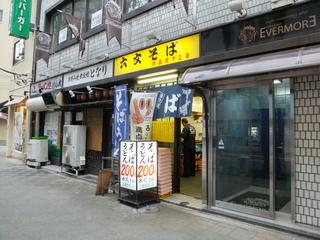 六文そば日暮里㐧2店@日暮里(1)そば200ジャンボゲソ120.JPG