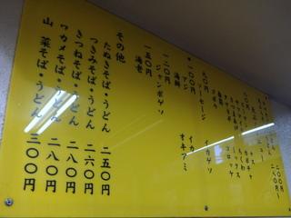六文そば日暮里㐧2店@日暮里(3)そば200ジャンボゲソ120.JPG