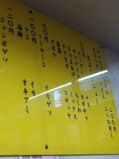 六文そば日暮里㐧2店@日暮里(4)そば200ジャンボゲソ120.JPG
