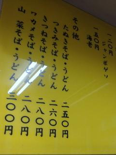 六文そば日暮里㐧2店@日暮里(5)そば200ジャンボゲソ120.JPG