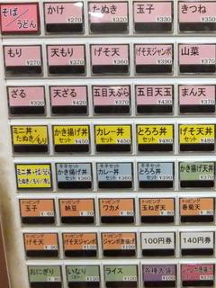 六文そば日暮里第1号店@日暮里(2)げそ天そば360ジャンボ唐揚げ100.JPG