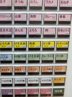 六文そば日暮里第1号店@日暮里(3)げそ天そば360ジャンボ唐揚げ100.JPG