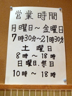 六文そば日暮里第1号店@日暮里(4)げそ天そば360ジャンボ唐揚げ100.JPG
